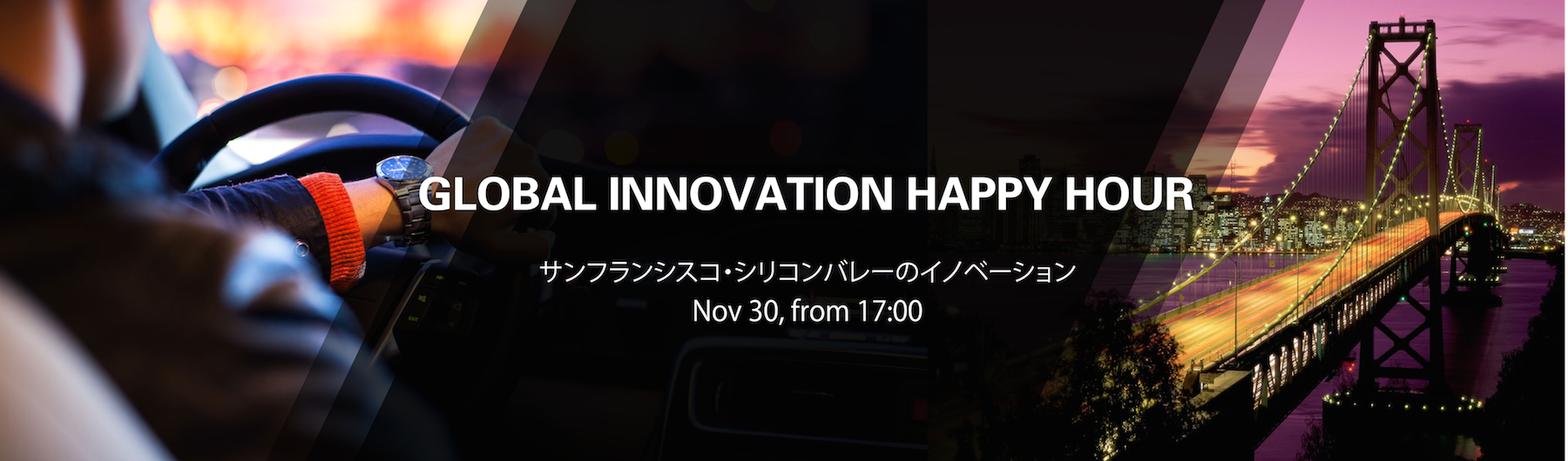Global Innovation Happy Hour