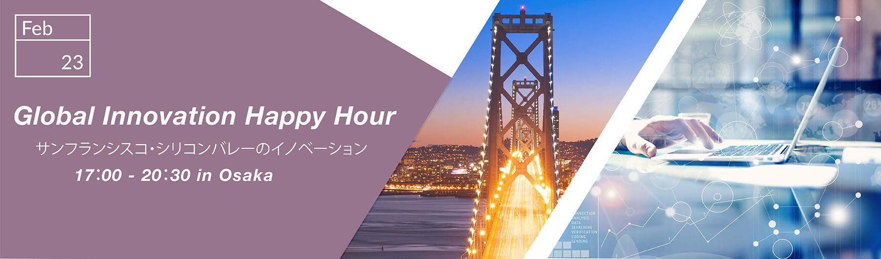 Global Innovation Happy Hour in Osaka (2/23)