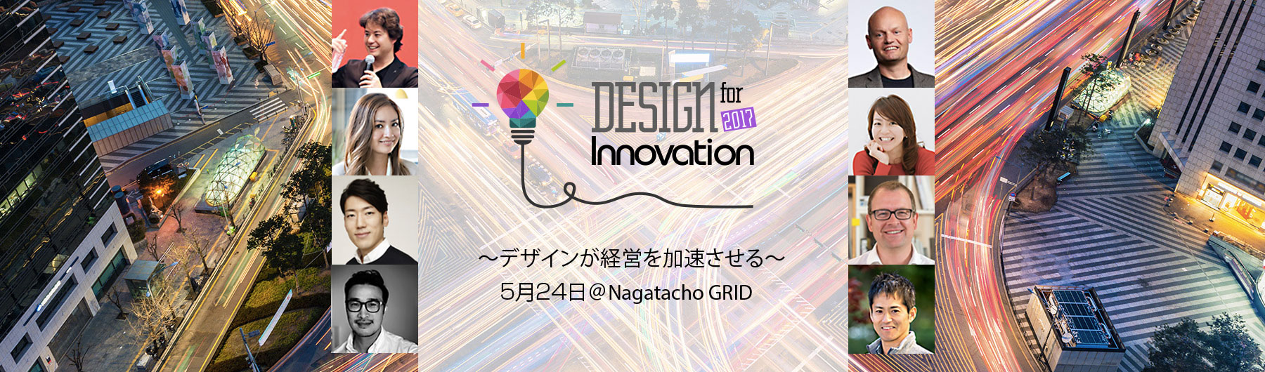 DESIGN for Innovation 2017