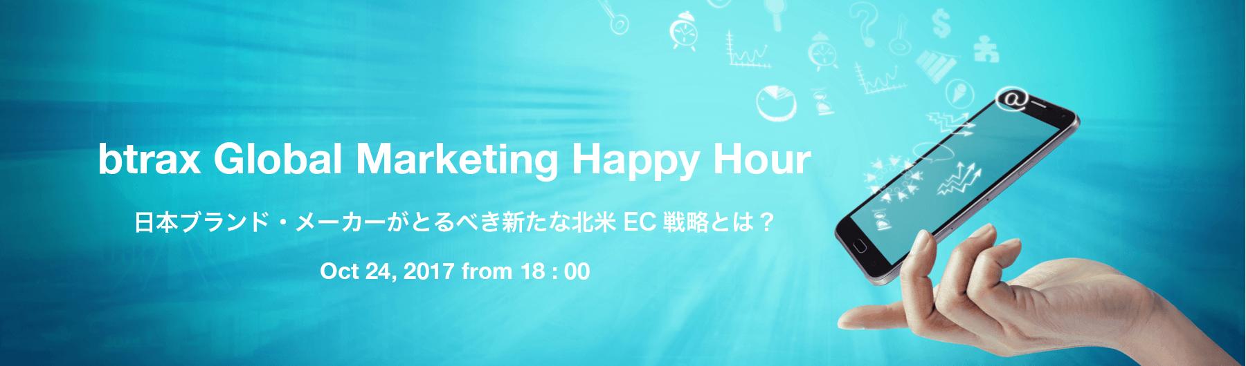 btrax Global Marketing Happy Hour