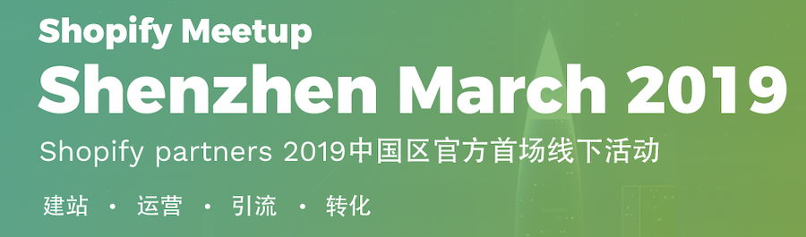 Shopify Meetup 2019 March