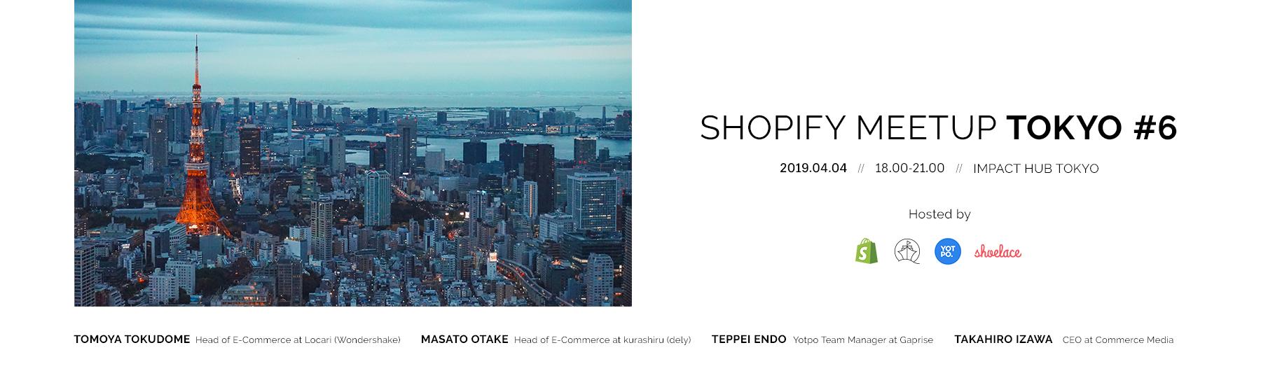 Shopify Meetup Tokyo #6