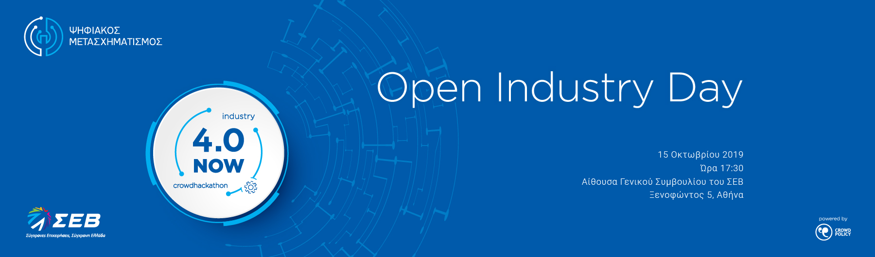 Open Industry Day